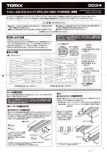 ワイドレール化バラストキット(F) (PR(L)541(280)・PX280対応) 説明書 ]