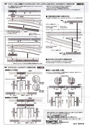 ワイドレール用柵(F) C541・S72.5・S70・E・ワイド化PR(L)541(280)・PX280(8枚入)説明書 ]