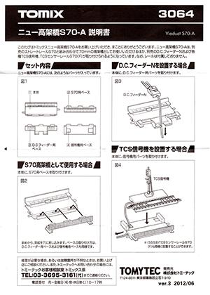 ニュー高架橋 S70-A 説明書