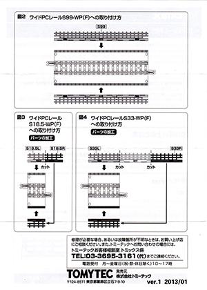 ワイドレール用壁S18.5・S33・S99(8枚入)説明書 ]
