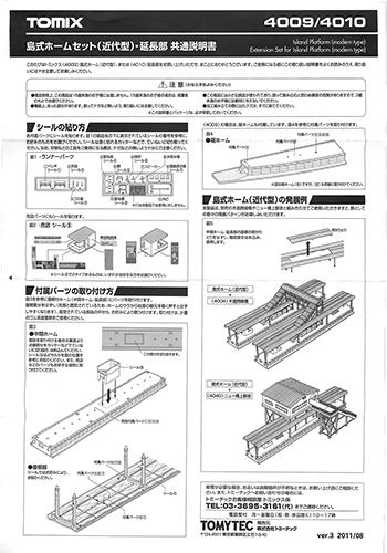 島式ホームセット (近代型)・延長部 共通説明書