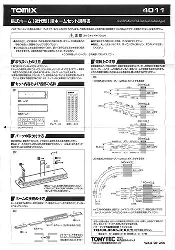 島式ホーム (近代型) 端ホームセット説明書