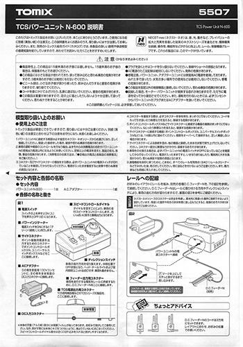 TCS パワーユニット N-600 説明書