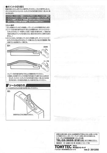 ポイントコントロールボックス N-S/N-W 共通説明書