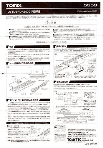 TCS センサーレール S70(F) 説明書 ]