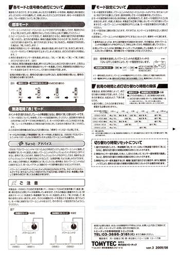 TCS 4灯式信号機(F) 警戒(黄・黄)表示型 説明書 ]