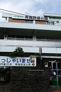 """青梅鉄道公園"""""""