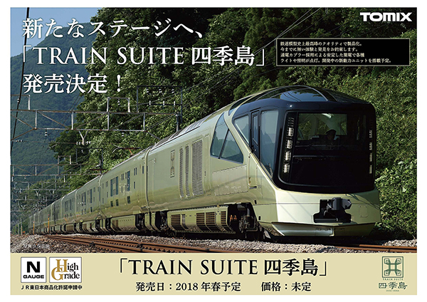 TOMIX TRAIN SUITE 四季島